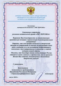 Letter of thanks from Deputy Plenipotentiary Representative of President of the Russian Federation in the Ural Federal District Beletsky, August 2010